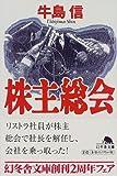 株主総会 (幻冬舎文庫)