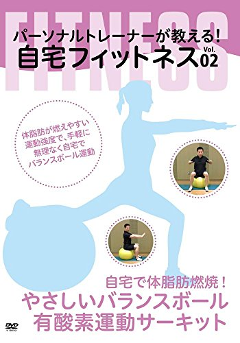 【Amazon.co.jp限定】自宅で体脂肪燃焼! やさしい...