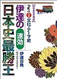 伊達の速効日本史最勝王―代々木ゼミ方式 (Part2)