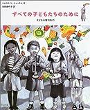 すべての子どもたちのために―子どもの権利条約