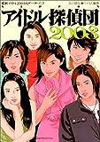 NIPPONアイドル探偵団〈2003〉の画像