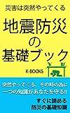 地震防災の基礎ブック