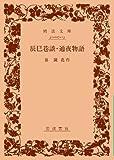 辰巳巷談・通夜物語 (岩波文庫)