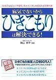 病気でないからひきこもりは解決できる!―「ひきこもり」と「不登校」のメカニズムを知るための『教科書』 (kokoro books)