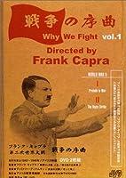 フランク・キャプラ 第二次世界大戦 戦争の序曲 Vol.1 [DVD]