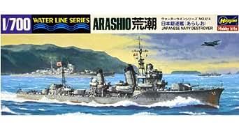 ハセガワ 1/700 ウォーターラインシリーズ 荒潮 駆逐艦 #414