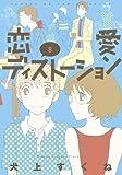 恋愛ディストーション 8 (サンデーGXコミックス)