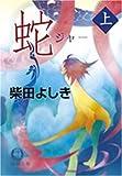 蛇(ジャー)〈上〉 (徳間文庫)
