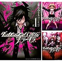 ダンガンロンパ害伝 キラーキラー  コミック 全3巻 完結セット