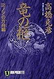 竜の柩(2)ノアの方舟編 (祥伝社文庫)