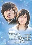 雪の女王 DVD-BOX2 画像