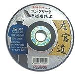 日本レヂボン スキルタッチ 左官道 コンクリート用研削砥石 150x3x22 CC16