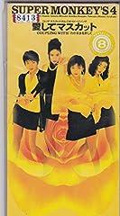 安室奈美恵「わがままを許して」の歌詞を収録したCDジャケット画像