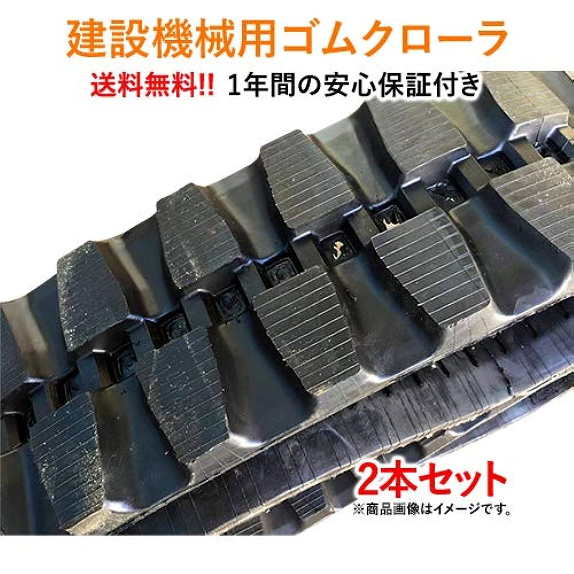 泳ぐコミットメントナイロン東日興産 クボタゴムクローラー K-030 300x52.5x80 純正サイズ=300x109x39 建設機械用 2本セット