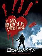 史上最凶の2月14日がやってくる。『血のバレンタイン』