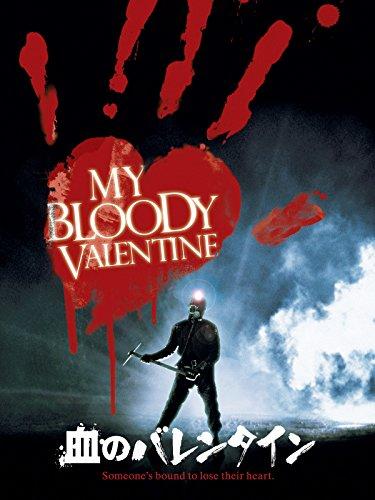 血のバレンタイン (字幕版)