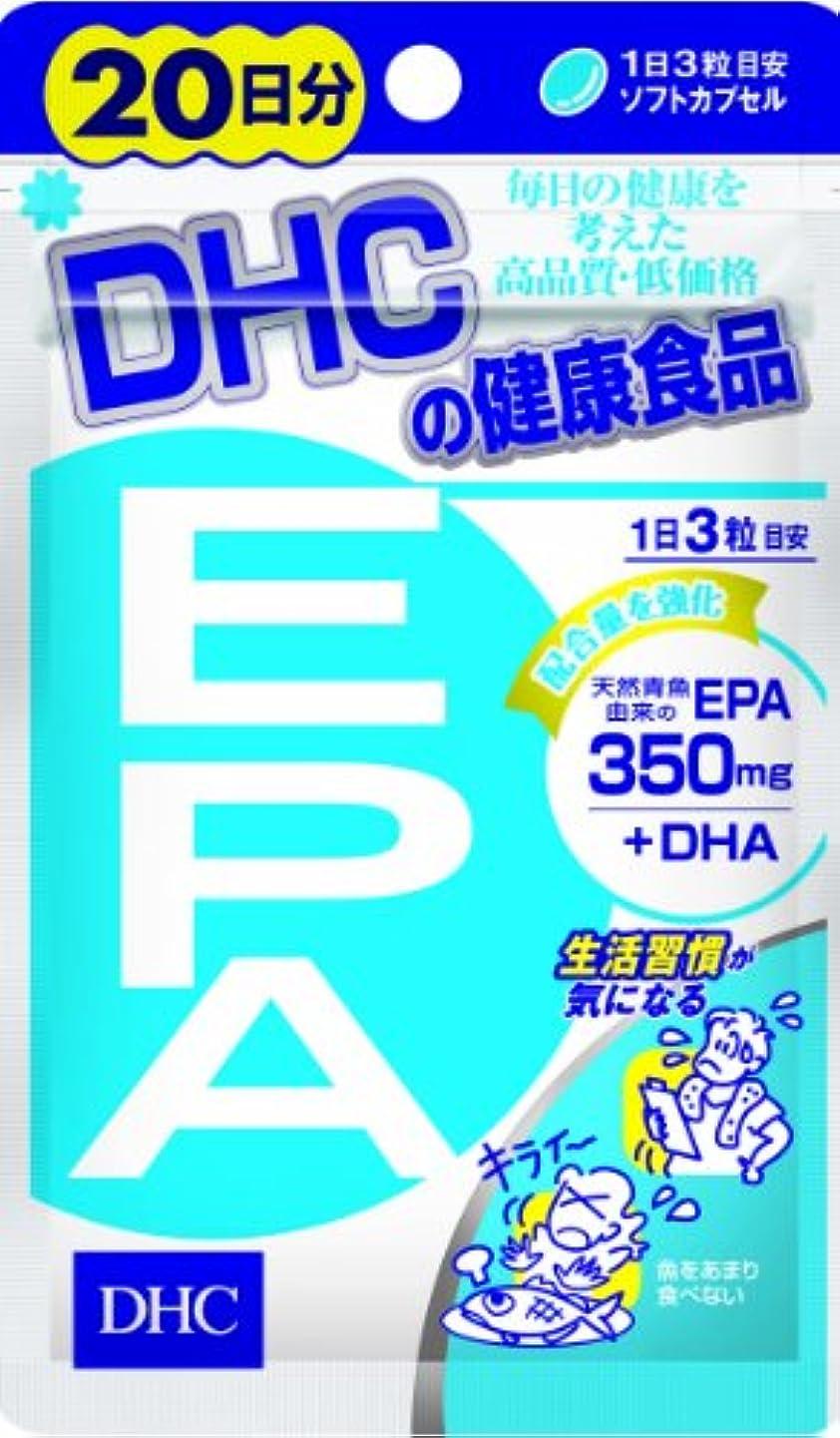 感染する甥褐色DHC EPA 20日分 60粒
