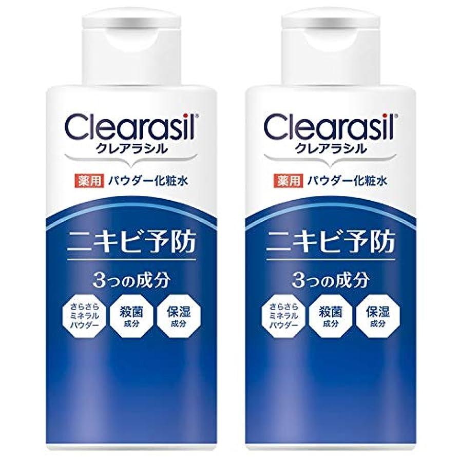 【医薬部外品】クレアラシル ニキビ対策 薬用 パウダーローション10X しっかり殺菌 120ml×2個