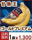 南国フルーツ フィリピン産バナナ 甘熟王ゴールドプレミアムバナナ 1袋