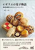 イギリスの菓子物語 ~英国伝統菓子のレシピとストーリー~ 画像