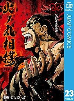 [川田] 火ノ丸相撲 第01-23巻+第206-200話