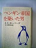 ペンギン帝国を築いた男 (1981年)