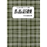 三味線 文化譜 思い出 の 流行歌 集 第2集 (送料など込)