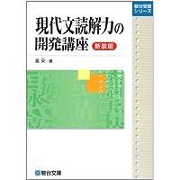 現代文読解力の開発講座 (駿台受験シリーズ)
