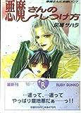 悪魔さんのしつけ方―悪魔さんにお願い〈7〉 (角川ルビー文庫)
