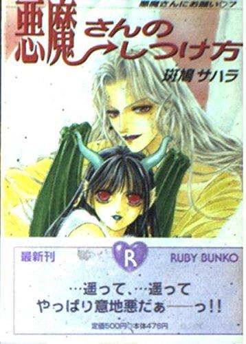 悪魔さんのしつけ方―悪魔さんにお願い〈7〉 (角川ルビー文庫)の詳細を見る