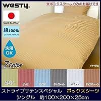 westy(ウエスティ) 国産 綿100% ストライプサテンスペシャル ボックスシーツ シングル 約100×200×25cm 810070 YG?イエローグリーン