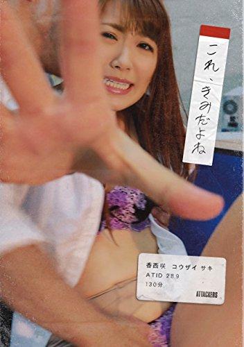 香西咲(AV女優)
