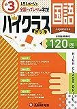 小学ハイクラスドリル 国語3年:1日1ページで全国トップレベルの学力!
