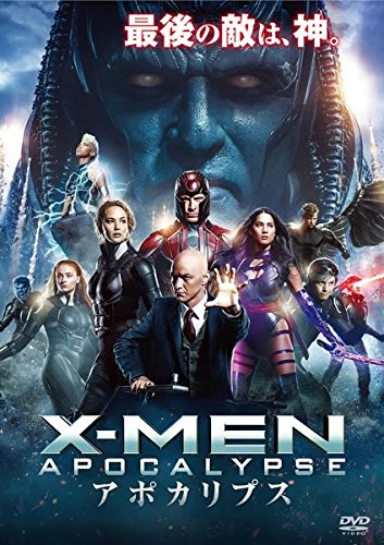 X-MEN アポカリプス [レンタル落ち]の詳細を見る