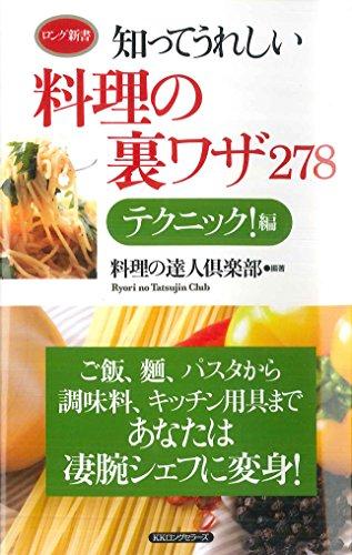 知ってうれしい料理の裏ワザ278テクニック! 編 (ロング新書)