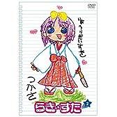 らき☆すた 2 通常版 [DVD]