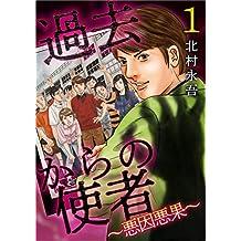 過去からの使者~悪因悪果~ 1巻 (まんが王国コミックス)
