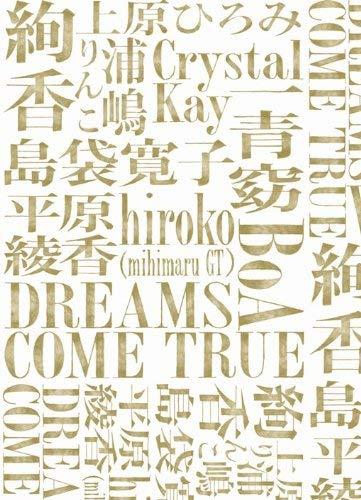 [画像:みんなでドリする? DO YOU DREAMS COME TRUE? SPECIAL LIVE! [DVD]]