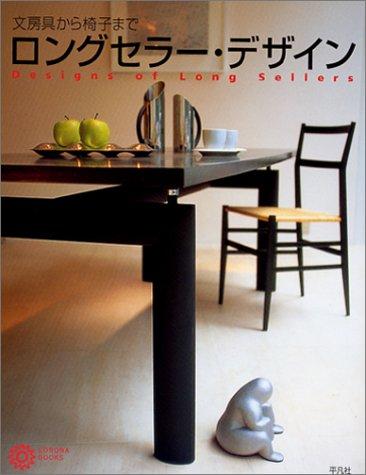 ロングセラー・デザイン-文房具から椅子まで (コロナ・ブックス)の詳細を見る