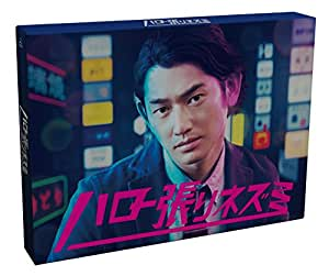 【メーカー特典あり】ハロー張りネズミ DVD-BOX(クリアファイル(B6)付)