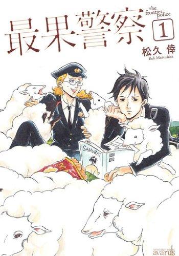 最果警察 1 (マッグガーデンコミックス アヴァルスシリーズ)の詳細を見る