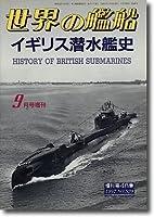 イギリス潜水艦史 (世界の艦船 1997.9.増刊 No.529)