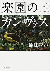 楽園のカンヴァス (新潮文庫)