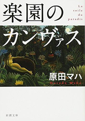 楽園のカンヴァス (新潮文庫)の詳細を見る