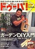 ドゥーパ ! 2008年 04月号 [雑誌] 画像