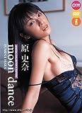 原史奈 moon dance [DVD]