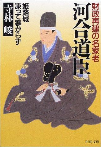 財政再建の名家老 河合道臣―姫路城凍って寒からず (PHP文庫)