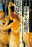 ルネサンス絵画の社会史 (ヴァールブルク コレクション)