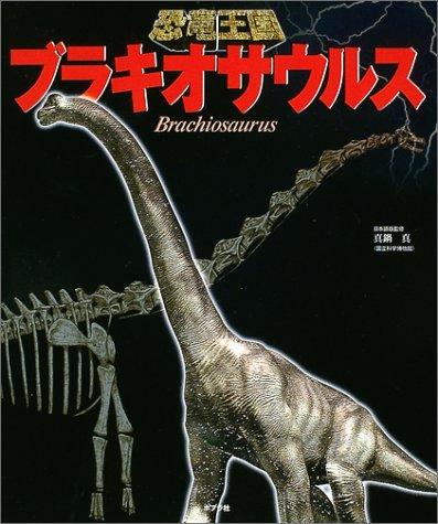 恐竜王国〈2〉ブラキオサウルス (恐竜王国 (2))の詳細を見る