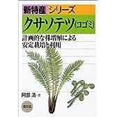 クサソテツ(コゴミ)―計画的な株増殖による安定栽培と利用 (新特産シリーズ)